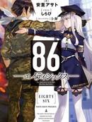 86-不存在的战区-轻小说