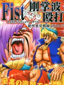(C97)Fist刚掌波殴打 ~绝叫恶党战线巴比伦尼亚~